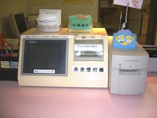 診療予約システム